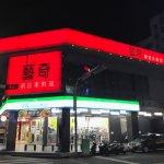 藝奇 - 台中大墩店照片