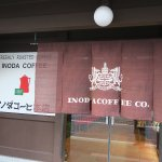 Photo of Inoda Coffee Honten