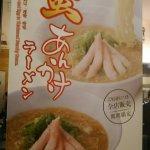 Kamukura Dining Atre Ebisu Photo