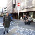 Tachikawa Grand Hotel Foto
