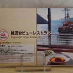 Tongendai View Restaurant signage
