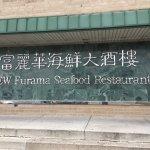 New Furama Restaurant의 사진