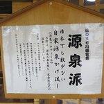 Photo of Yunokaku Ikedaya