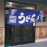 Yamashita Udon Foto