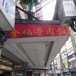金仙魯肉飯照片