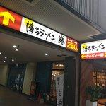 Hakata Ramen Zen Tenjin Media Mall Foto