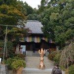 Photo of Ishiteji