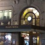 On the way to the Bund, you will get to see this famous hotel if you watched a lot of chinese mo