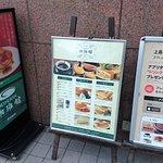 珈琲館 京都東本願寺前店の写真
