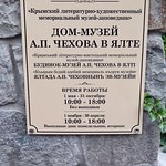 Chekhov House & Museum