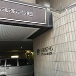 Foto de Hotel Alpha Inn Akita