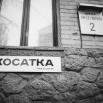 Foto van Kosatka