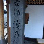 Photo of Takinoyu