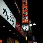 Foto de Taishoen Ueno Ekimae