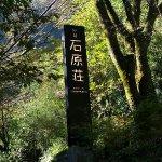 Photo de Myokenishiharaso