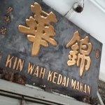 Foto Restoran Kin Hua