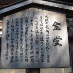 Photo of Jingoji Temple