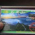 Ticket d'entrée à la muraille des Miaos