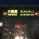 Photo de Dayali Beijing Roast Duck