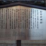 Photo of Kyoto Ebisu Shrine