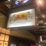 正斗粥麺専家の写真
