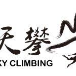 Foto de Blue Sky Climbing Club