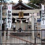 Nagoya Seimei Shrine Foto