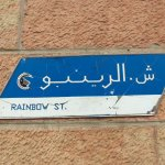 Have to visit ... Many shops / resturants / Pharmacy/ you name it ... Its on Rainbow St.