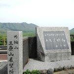 Photo of Mt. Mihara
