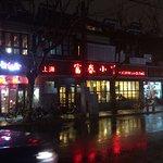 Photo of FuChun XiaoLong