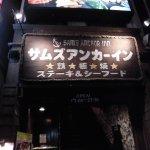 Sams Anchor Inn Kokusai Street resmi