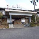 Foto de Minami Awaji Tourism Center