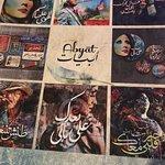 صورة فوتوغرافية لـ Abyat