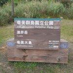 展望所の国立公園標識