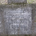 Надгробие полковника Марковского