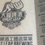 Great Leap Brewing #12 Brewpubの写真