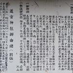 Dokan Inari Shrine照片