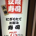 Photo of Uogashi Nihon Ichi, Shinbashiekimae