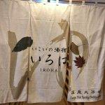 صورة فوتوغرافية لـ Ikoino Yuyado Iroha