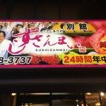 Foto de Sushizanmai Bekkan