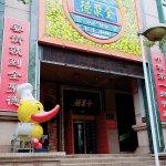 Photo of Quanjude Roast Duck