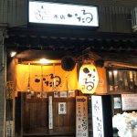 Foto van Itaru Honten