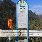 Photo of Iyakei Valley