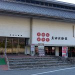 Sanada Treasure Museum صورة فوتوغرافية