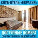 Клуб-отель Евразия