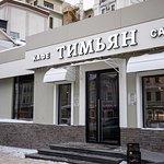 """Фасад кафе """"Тимьян"""""""