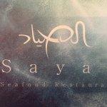 Foto de Sayad Restaurant