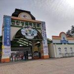 Sangnok Aquapia (천안상록리조트 아쿠아피아) - Entrance