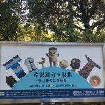 Photo of Shizuoka City Serizawa Keisuke Art Museum