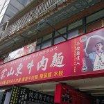 Photo of Tao-Yuan-Street Beef Noodle Shop